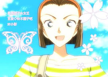 Sonoko Suzuki.jpg